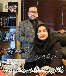 بهترین وکیل در اصفهان در پروند های جنایی و خانواده